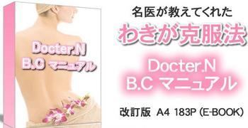 3082_wakiga_shitama.JPG